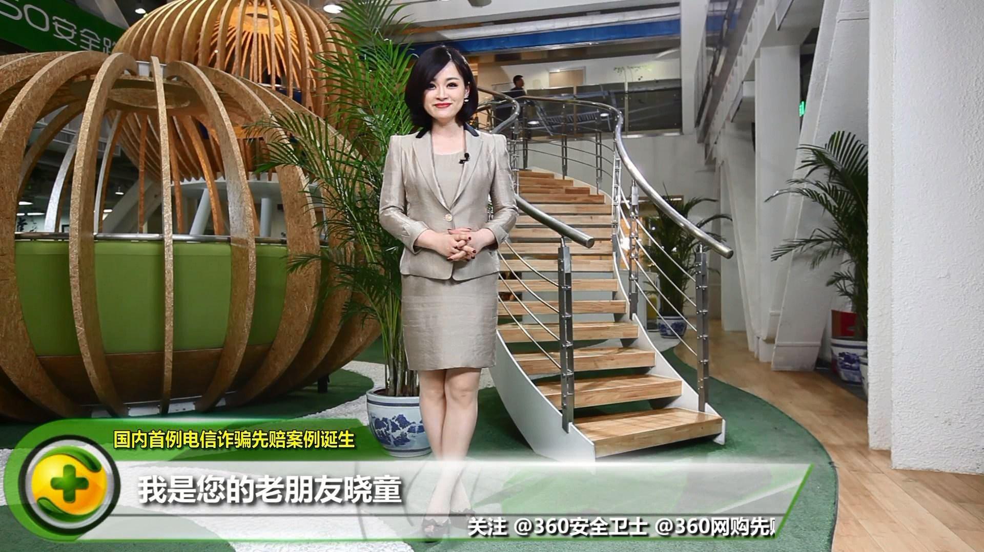 360安全直播厅:女硕士遭电信诈骗获赔6000元