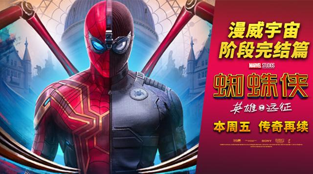 《蜘蛛侠:英雄远征》曝最强战服特辑 漫威宇宙阶段完结篇周五爆燃上映
