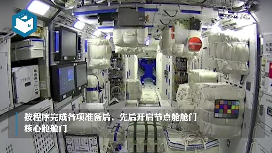 中国人首次进入自己的空间站!3名航天员顺利进驻天和核心舱