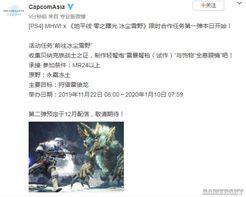 《怪物猎人:世界》冰原DLC联动《地平线:黎明时分》开启:雷暴弩枪、全息眼镜