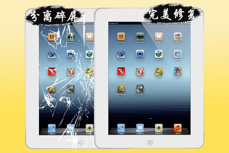 天津苹果ipad2/3/4原装屏幕更换维修