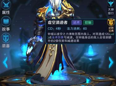 王者荣耀—钟馗全方位指导攻略5.jpg
