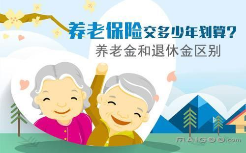 退休金和养老金,它们之间有哪些区别? -  - 真光 的博客