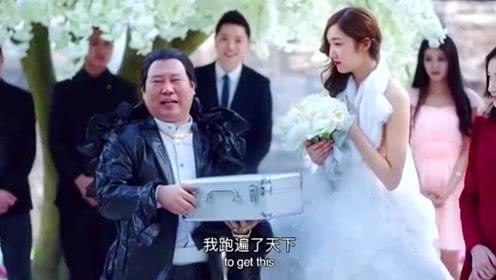土豪结婚,直接在婚礼上宣布破产,未婚妻回应:不在乎!