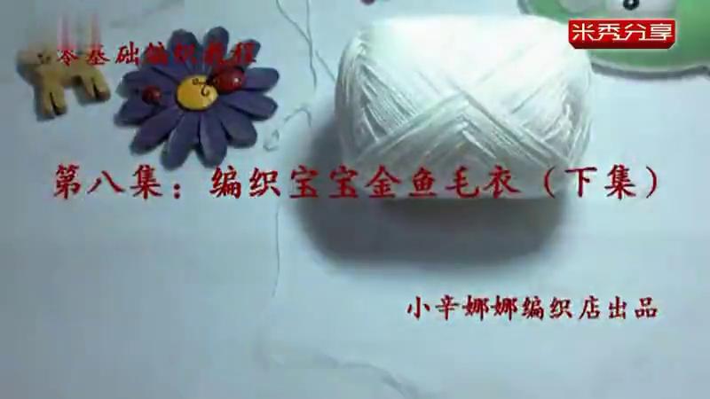 图解 宝宝毛- 手工编织毛衣