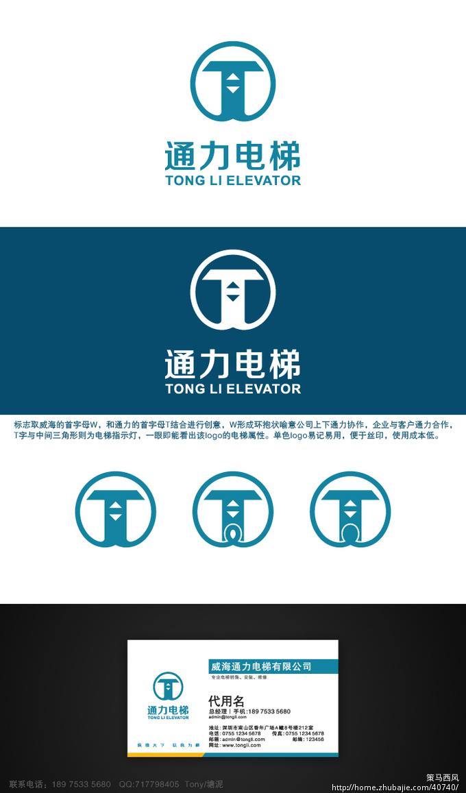 通力电梯有限公司