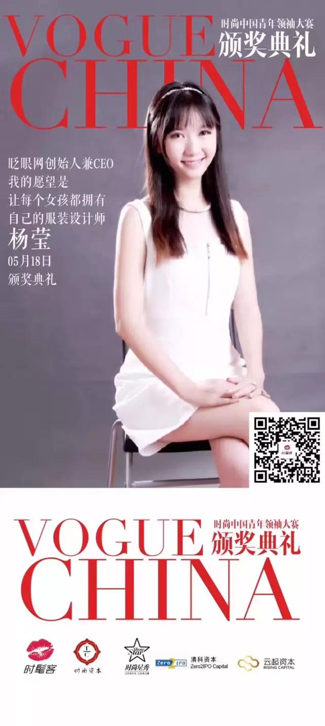 2017时尚中国青年领袖人物--眨眼网美女ceo杨莹