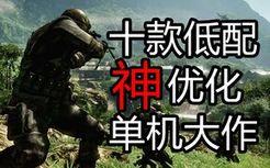 【低配置/神优化】十款神优化单机游戏推荐 集显都能玩!!!