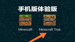 Minecraft10周年试玩体验版