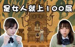 【柴西】和美女室友一起玩解谜游戏月影之塔!你以为我在第一层?其实我在第100层!!