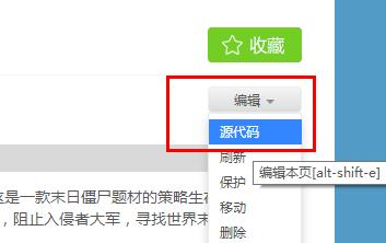 新游试玩wiki编辑教程01.png