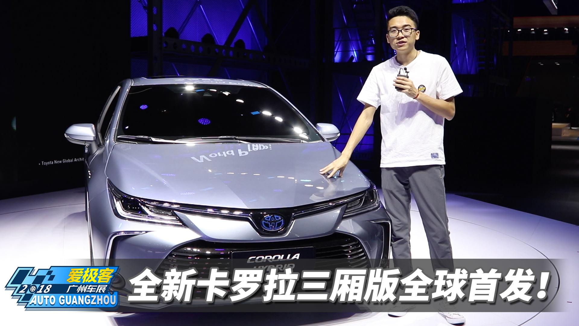 全新卡罗拉三厢版全球首发!广州车展抢先体验!