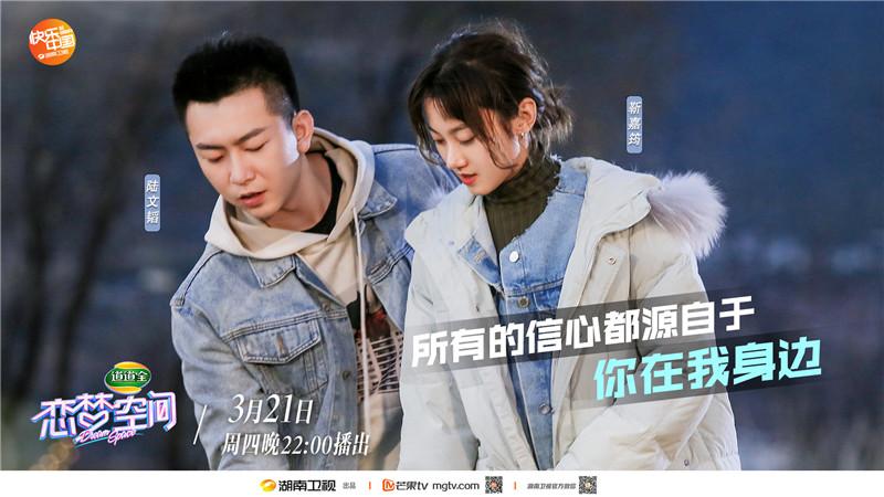 """《恋梦空间》:陆文韬甜蜜互动上线 常艺、王炳人""""火药味""""十足"""