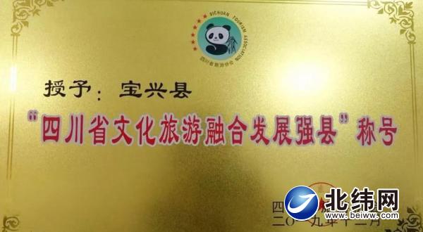 """寶興(xing)縣(xian)獲評""""四川省文化旅游融合發(fa)展強縣(xian)""""榮譽(yu)稱號(hao)"""