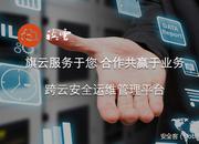 【产品推荐】安全客双十一活动——旗云产品(3个月免费体验)