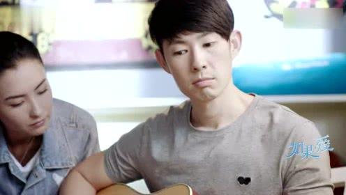 《如果,爱》张柏芝Cut45 嘉玲被宋乔植的吉他声感动