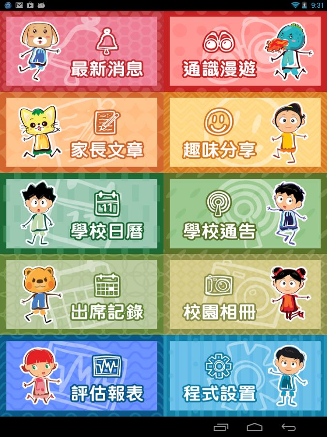 EVI App截图1