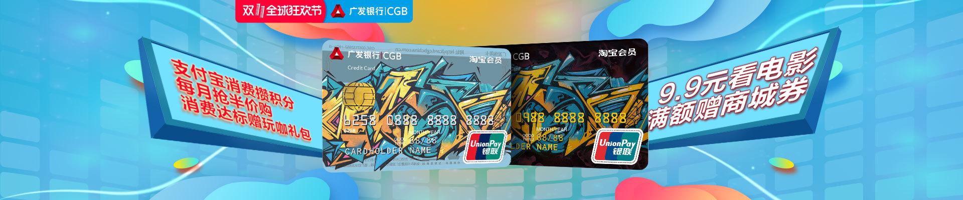 广发银行卡