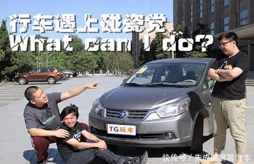 车主撞伤故意碰瓷者会怎么样?看完再也不怕了!