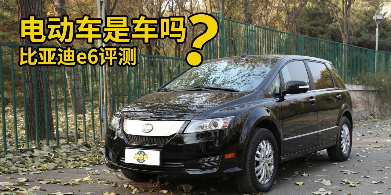 【博士约你拍车评】比亚迪e6 电动车是车吗?