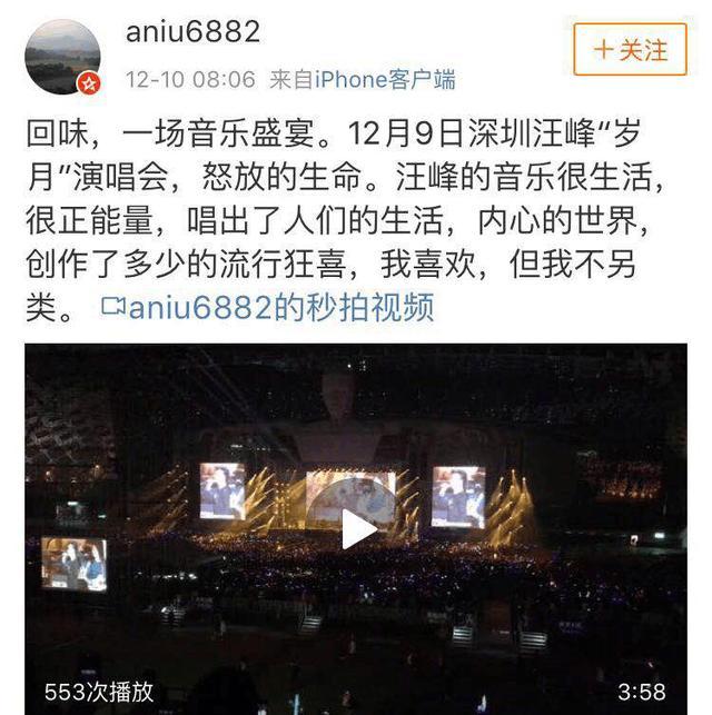 演唱会我就服汪峰 昨晚深圳站嗨爆全场实力打脸无脑黑