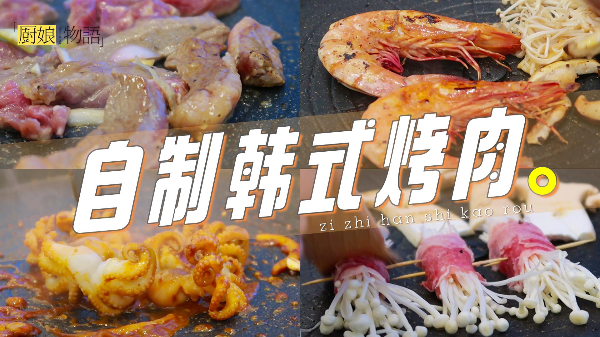 好吃到跳舞的「韩式烤肉」