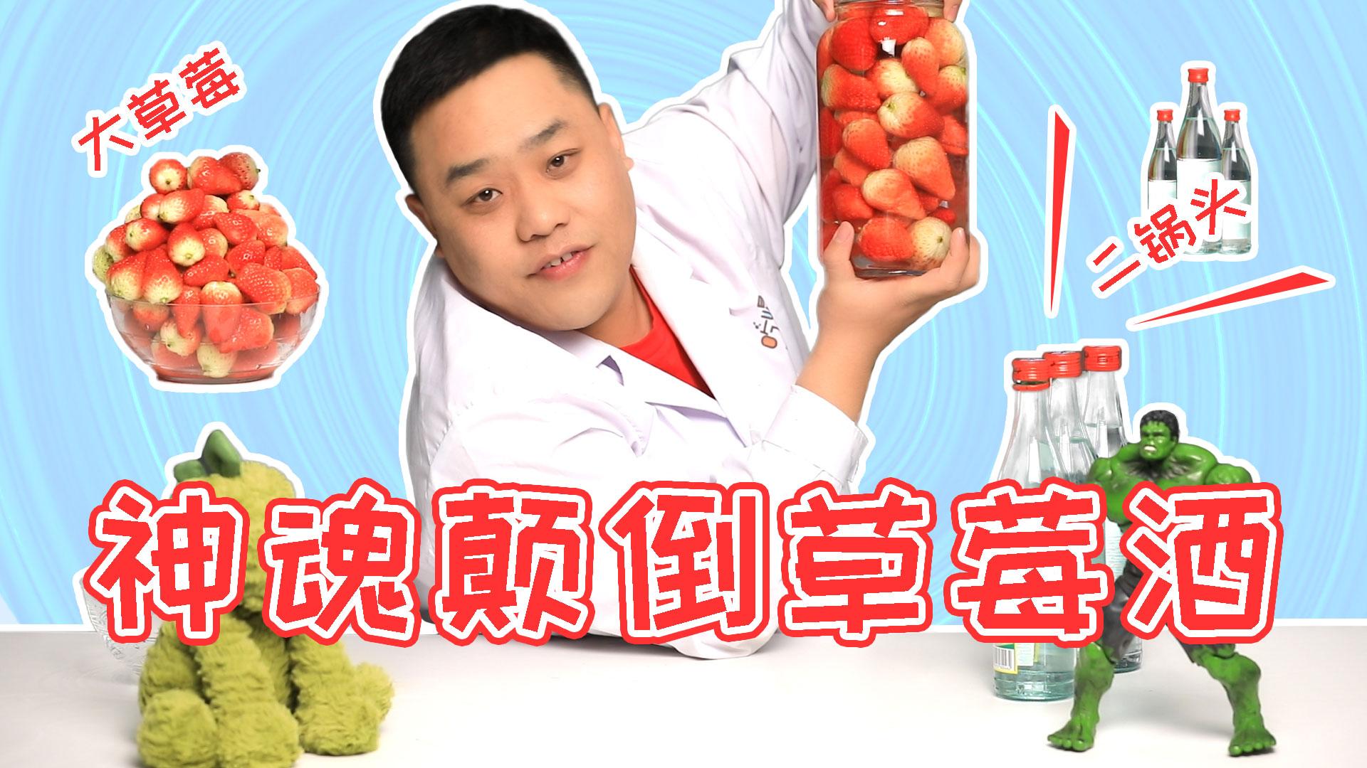 自制草莓酒,听说喝完就能让人神魂颠倒