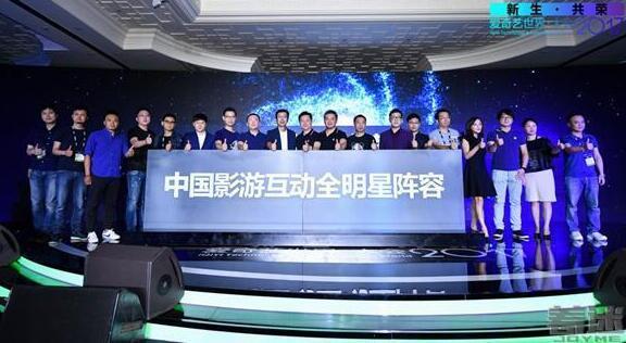 共话影游新生态 中国影游互动高峰论坛盛大召开
