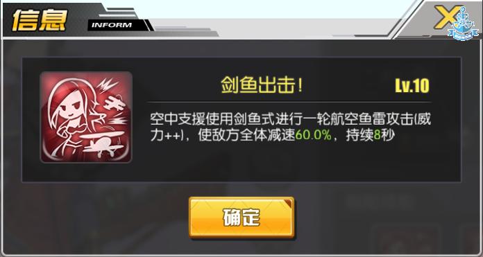 皇家方舟:剑鱼出击.png