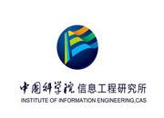 中科院信息工程研究所招聘若干名实习生