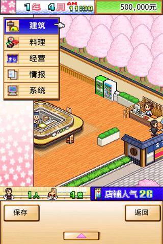 海鲜寿司街APP截图