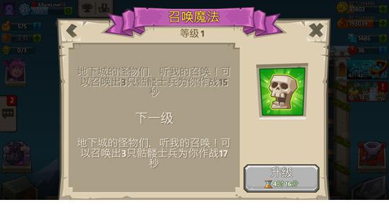 怪物城堡魔法屋升级顺序推荐