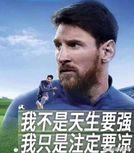 《实况足球》评测:我是梅西 在这里我不慌了