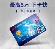 信用卡快速申请