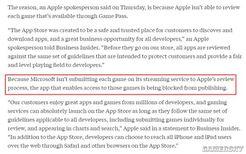 微软云游戏服务xCloud不会在9月登陆iOS系统 苹果:因游戏无法被逐一审核
