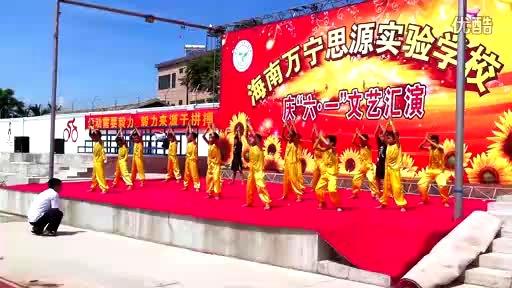 万宁思源实验学校第一届六一儿童节四年级健美操武术!