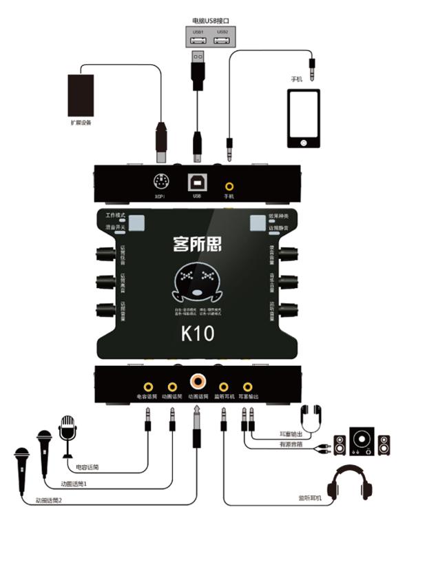 客所思声卡k10用手机唱歌用什么电源