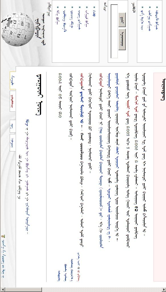 A screenshot of Wikipedia, modified so that all the text runs from top to bottom.