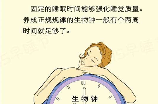 少睡2小时就叫熬夜:几点睡才算没有熬? - 一统江山 - 一统江山的博客