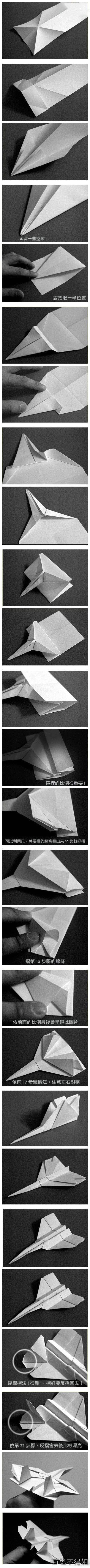 纸飞机的折法大全f18的做法