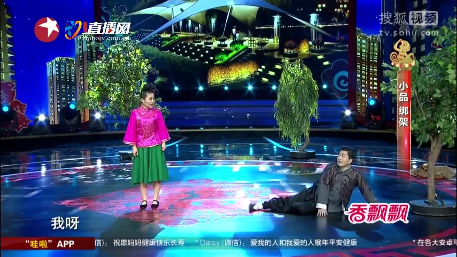 2016东方卫视春晚小品《绑架》白鸽