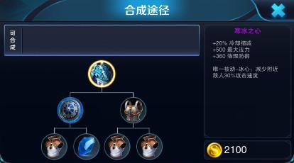 王者荣耀——钟馗符文、出装推荐7.jpg