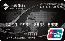 上海银行白金卡
