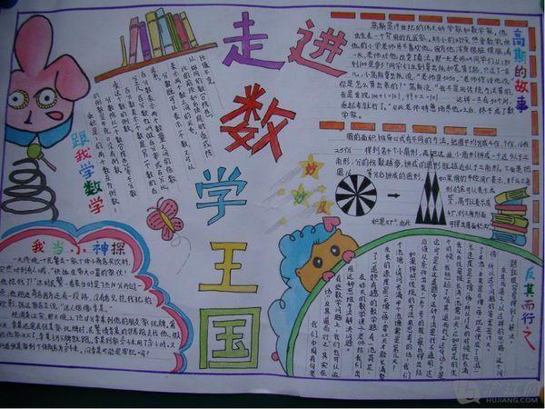 小学三年级a4纸的数学手抄报图片