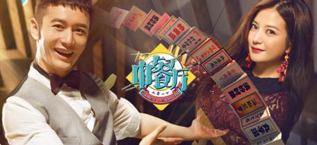 中餐厅【首播】