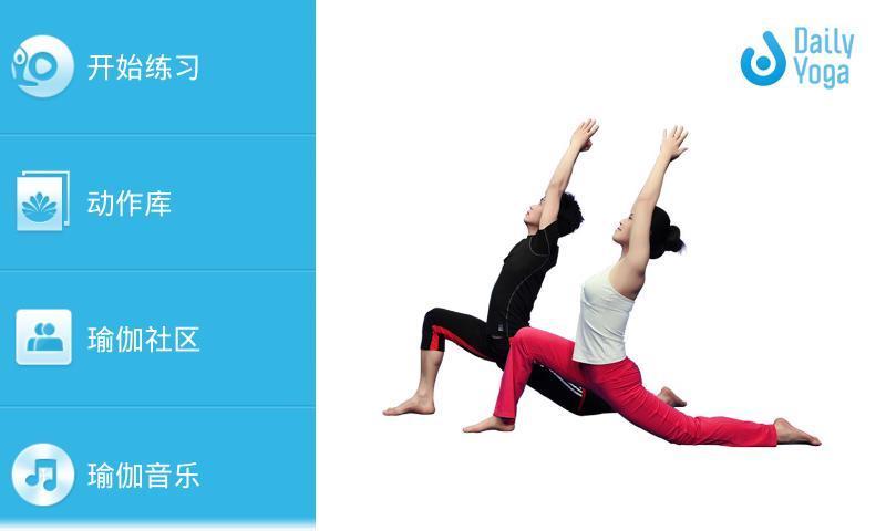 《 基础瑜伽冥想练习(插件) 》截图欣赏