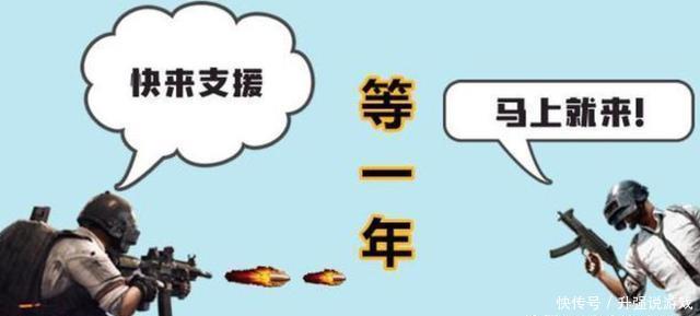 """刺激战场:吃鸡时的4种""""傻""""队友,图4玩家碰见后想举报?"""