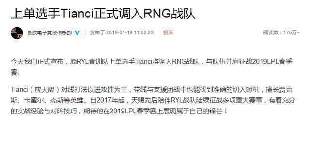 RNG新上单加盟,曾经老板名字的ID让人期待,实力恐不简单!