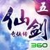 仙剑奇侠传五-大宇正版