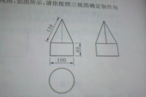 圆锥和圆柱的半径都是50,圆柱的高是60,可以算出圆锥和圆柱的侧面积
